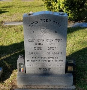 Hebrew Traditional Upright Headstone